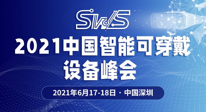 2021中国智能可穿戴设备峰会