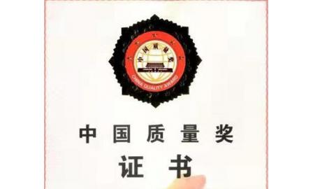 市场监管总局办公厅关于开展第四届中国质量奖评选表彰工作的通知