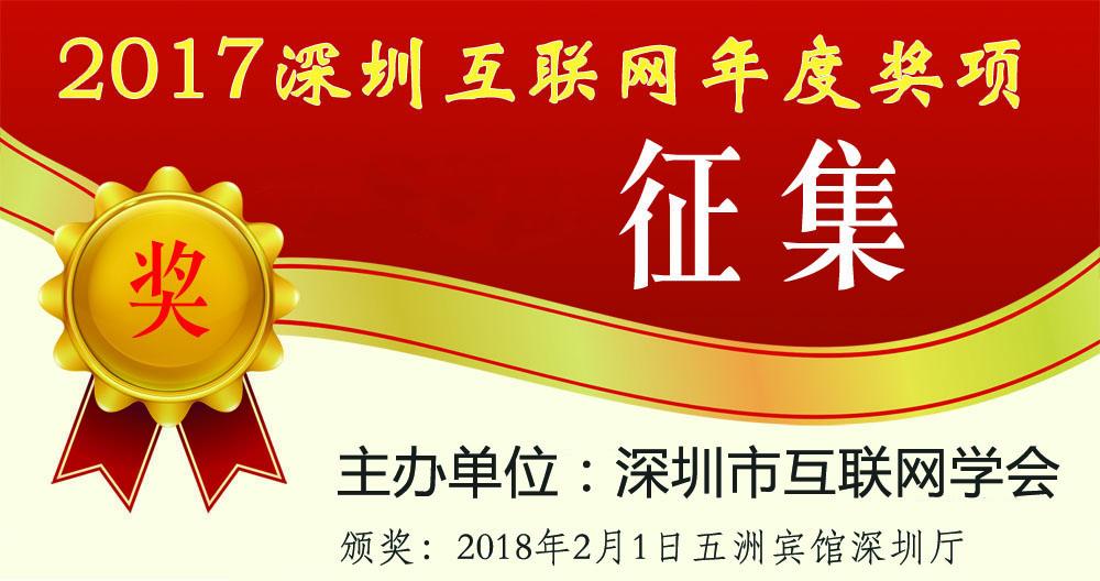 """""""2017深圳互联网年度奖项""""评选证集活动"""